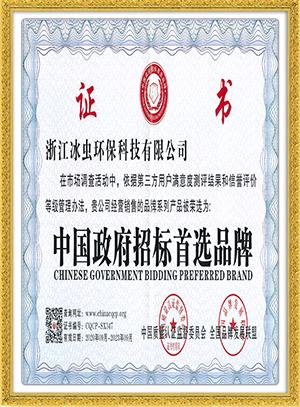 中国政府招标首选品牌