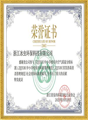 社会团体标准编写荣誉