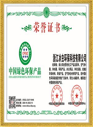 中国绿色环保产品证书