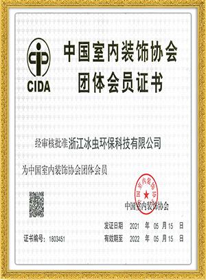 中国室内装饰协会团体